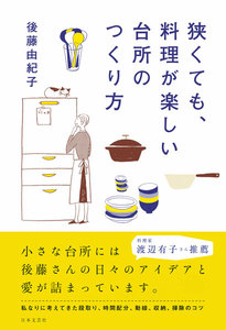 狭くても、料理が楽しい台所のつくり方 電子書籍版