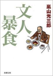 文人悪食(新潮文庫)