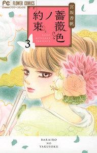 薔薇色ノ約束 3巻