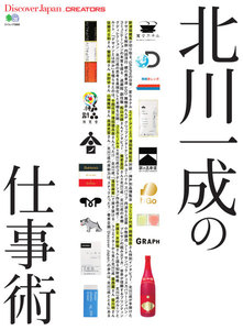 別冊Discover Japan _CREATORS 北川一成の仕事術