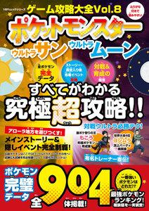 100%ムックシリーズ ゲーム攻略大全 Vol.8