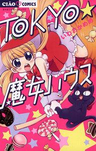 TOKYO★魔女ハウス 電子書籍版