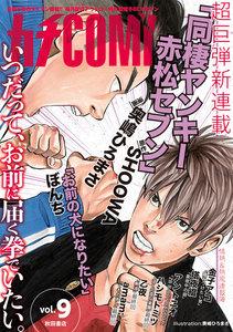 カチCOMI vol.9
