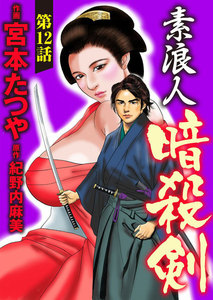 素浪人暗殺剣(分冊版)