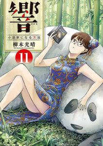 響~小説家になる方法~ 11巻
