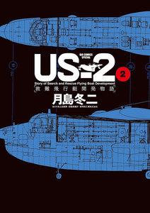 US-2 救難飛行艇開発物語 2巻