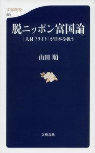 脱ニッポン富国論 「人材フライト」が日本を救う