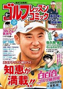 ゴルフレッスンコミック2019年9月号