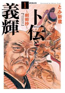 卜伝と義輝~剣術抄~ 1巻
