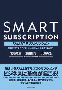 SMARTサブスクリプション―第3世代サブスクリプションがBtoBに革命を起こす!