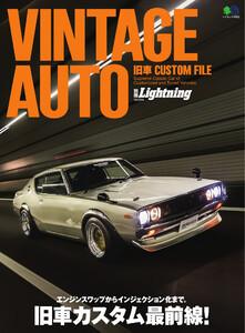 別冊Lightningシリーズ Vol.224 VINTAGE AUTO 旧車CUSTOM FILE