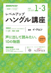 NHKラジオ レベルアップ ハングル講座