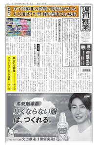 週刊粧業 第3199号