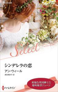 シンデレラの恋 電子書籍版
