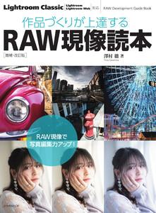 玄光社MOOK 作品づくりが上達するRAW現像読本 増補・改訂版
