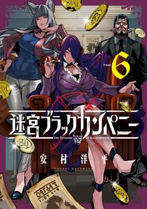 迷宮ブラックカンパニー (6)