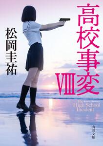 高校事変 VIII 電子書籍版