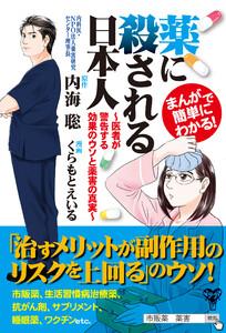 まんがで簡単にわかる!薬に殺される日本人~医者が警告する効果のウソと薬害の真実