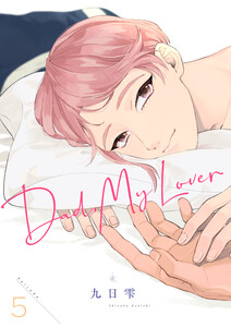 Dad,My Lover Episode5(1) 電子書籍版