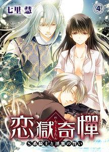 恋獄奇憚 ~S系騎士と淫蜜の誓い~ 4巻