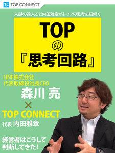 TOPの『思考回路』 LINE株式会社代表取締役社長CEO 森川亮×TOP CONNECT 電子書籍版
