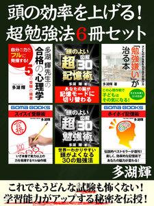 頭の効率を上げる! 超勉強法6冊セット 電子書籍版