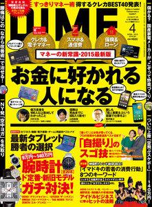 DIME 2015年4月号 電子書籍版