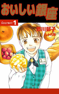 おいしい銀座 (1) 電子書籍版