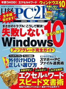 日経PC21 2015年10月号