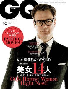 GQ JAPAN 2015年10月号