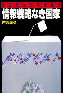 KGBが日本を狙う 情報戦略なき国家