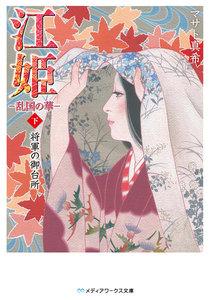 江姫 -乱国の華-