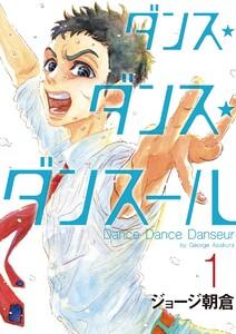 ダンス・ダンス・ダンスール (1~5巻セット)