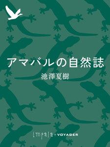 アマバルの自然誌