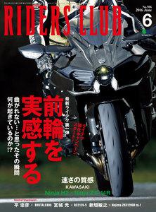 RIDERS CLUB 2016年6月号