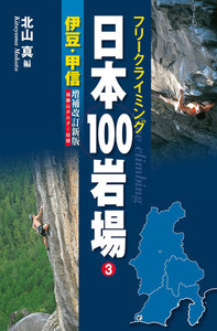 フリークライミング日本100岩場3 伊豆・甲信 増補改訂新版