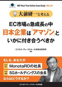 """大前研一と考える""""EC市場の急成長の中日本企業は「アマゾン」といかに付き合うべきか""""【大前研一のケーススタディVol.24】 電子書籍版"""