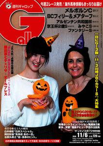 週刊Gallop(ギャロップ) 11月6日号
