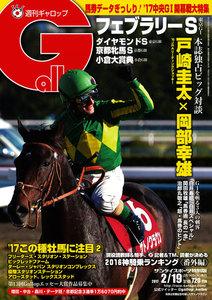 週刊Gallop(ギャロップ) 2月19日号