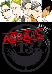 ACCA13区監察課 P.S.