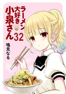 ラーメン大好き小泉さん STORIAダッシュ連載版Vol.32