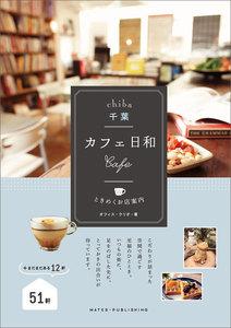 千葉 カフェ日和 ときめくお店案内 電子書籍版