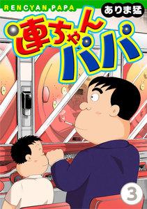 連ちゃんパパ (3) 電子書籍版