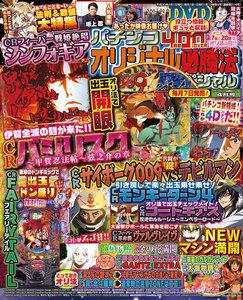 パチンコオリジナル必勝法スペシャル2018年4月号