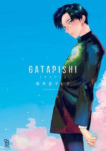 GATAPISHI 電子書籍版