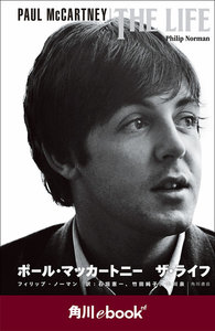 PAUL McCARTNEY THE LIFE ポール・マッカートニー ザ・ライフ (角川ebook nf)