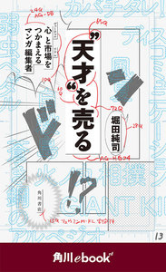 """""""天才""""を売る 心と市場をつかまえるマンガ編集者 (角川ebook nf) 電子書籍版"""