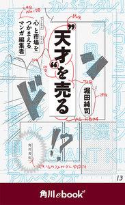 """""""天才""""を売る 心と市場をつかまえるマンガ編集者 (角川ebook nf)"""