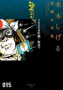 貸本戦記漫画集 壮絶!特攻 他 【水木しげる漫画大全集】 2巻