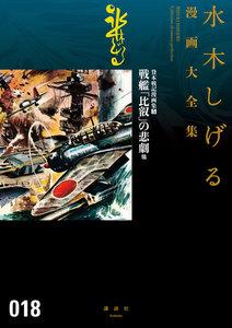 貸本戦記漫画集(5)戦艦「比叡」の悲劇 他 【水木しげる漫画大全集】